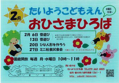 20190201おひさま広場.jpg